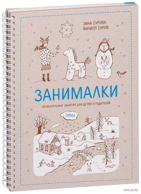Занималки. Зима. Увлекательные занятия для детей и родителей — фото, картинка