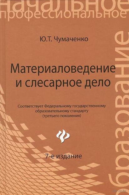 Материаловедение и слесарное дело. Юрий Чумаченко