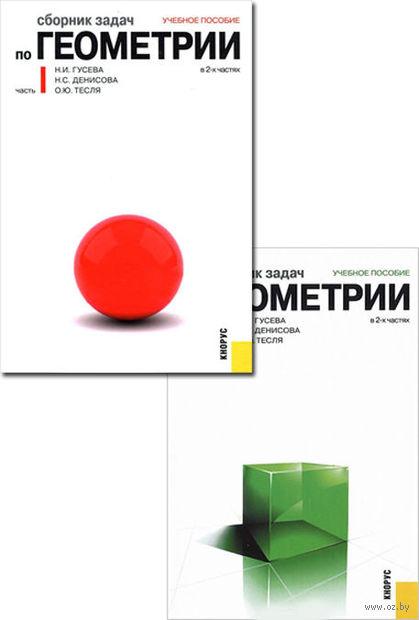 Сборник задач по геометрии (в двух частях) — фото, картинка
