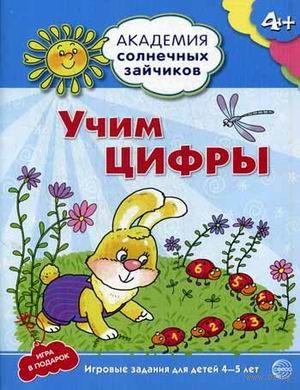 Учим цифры. Игровые задания для детей 4-5 лет. Кирилл Четвертаков