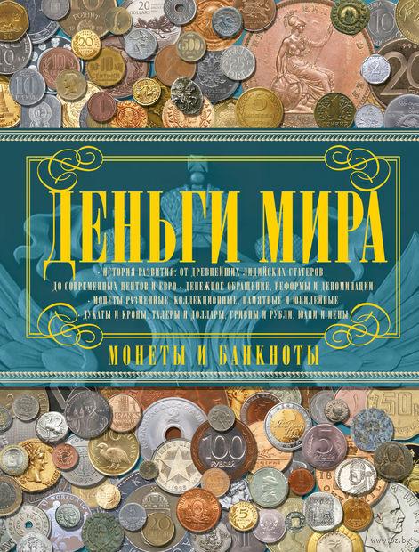 Деньги мира. Монеты и банкноты мира. Дмитрий Кошевар