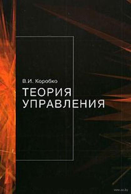 Теория управления. Владимир Коробко