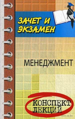Менеджмент. Конспект лекций. Андрей Руденко, Рашид  Хунагов, Сергей Самыгин