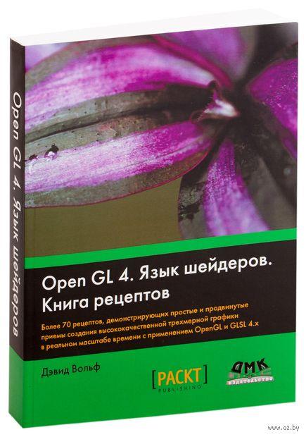 OpenGL 4. Язык шейдеров. Книга рецептов. Дэвид Вольф