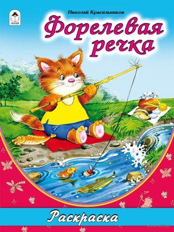 Форелевая речка. Николай Красильников