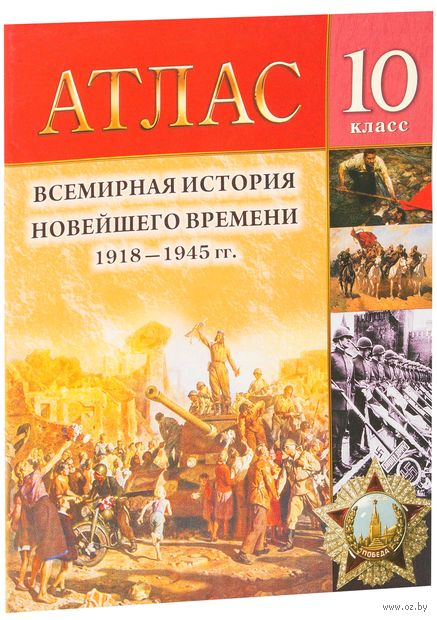 Всемирная история Новейшего времени. 1918–1945 гг. 10 класс. Атлас — фото, картинка