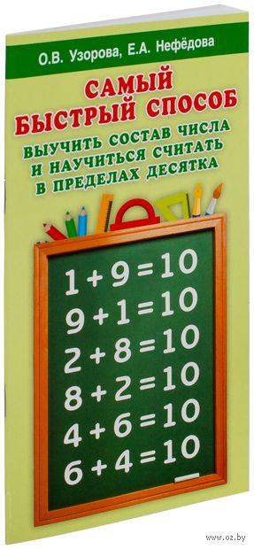 Самый быстрый способ выучить состав числа и научится считать в пределах десятка. Ольга Узорова, Елена Нефедова