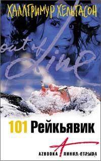 http://s2.goods.ozstatic.by/480/592/46/1/1046592_0_101_Reykyavik_Hallgrimur_Helgason.jpg