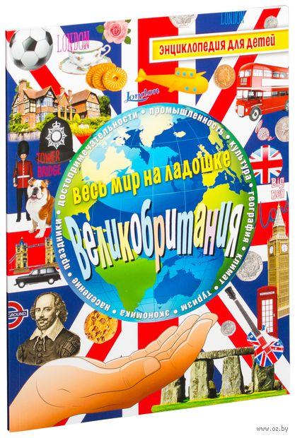 Великобритания. Энциклопедия для детей