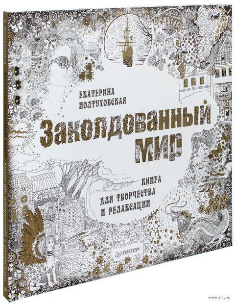 Заколдованный мир. Книга для творчества и релаксации. Екатерина Иолтуховская