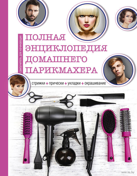 Полная энциклопедия домашнего парикмахера (инструменты). З. Марина