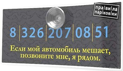"""Визитная карточка """"Правила парковки"""" (серая, арт. 03-00003)"""