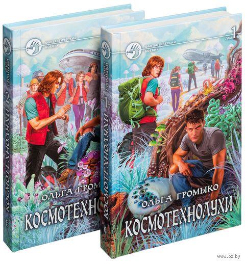 Космотехнолухи (в двух томах). Ольга Громыко