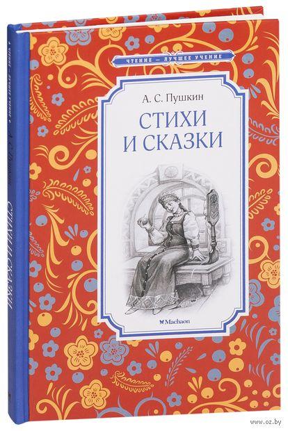 А. С. Пушкин. Стихи и сказки — фото, картинка