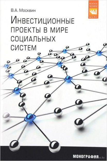 Инвестиционные проекты в мире социальных систем. В. Москвин