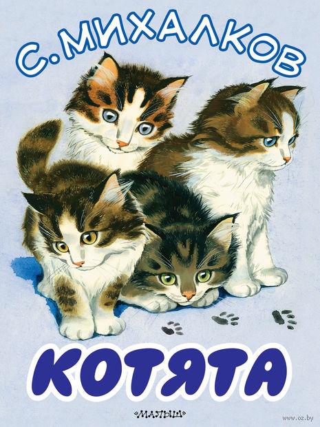 Котята. Сергей Михалков