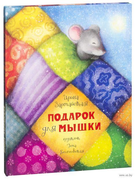 Подарок для мышки. Ирина Зартайская