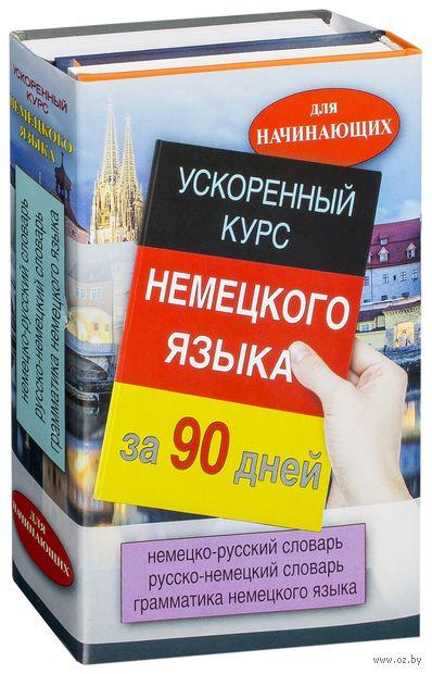 Ускоренный курс немецкого языка (Комплект из 2-х книг) — фото, картинка