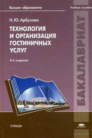 Технология и организация гостиничных услуг. Н. Арбузова