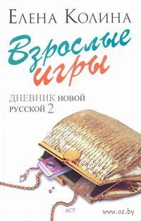 Взрослые игры. Елена Колина