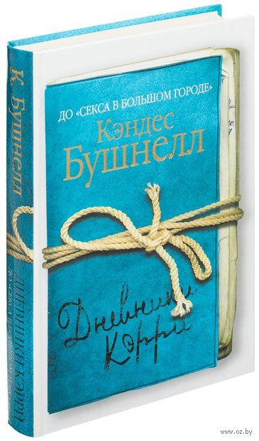 Дневники Кэрри. Кэндес Бушнелл