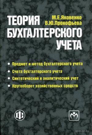 Теория бухгалтерского учета. Мария Яковенко