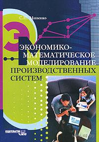 Экономико-математическое моделирование производственных систем. Светлана Миненко