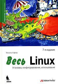 Весь Linux. Установка, конфигурирование, использование. Михаэль Кофлер