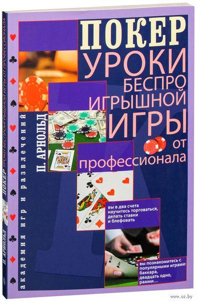 Покер. Уроки беспроигрышной игры от профессионала (м) — фото, картинка