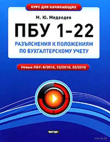 ПБУ 1-22. Разъяснения к положениям по бухгалтерскому учету. Михаил Медведев