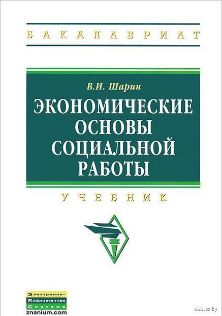 Экономические основы социальной работы. Валерий Шарин