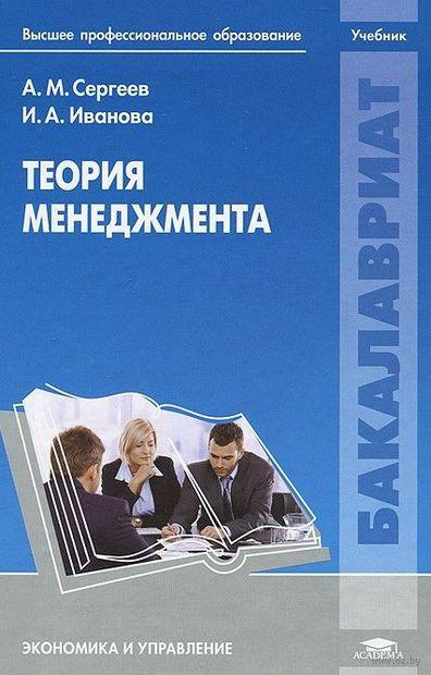 Теория менеджмента. И. Иванова, Александр Сергеев