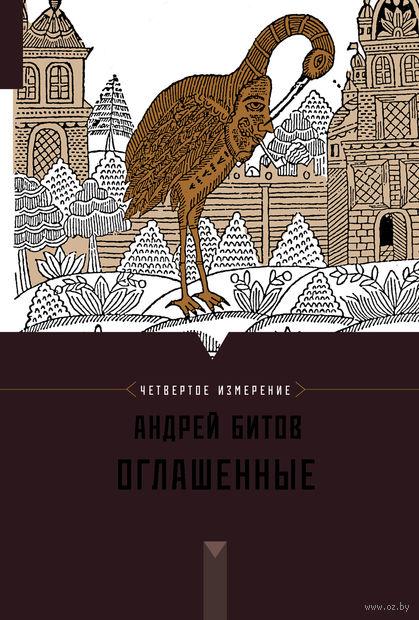 Империя. Измерение 4. Оглашенные. Андрей Битов