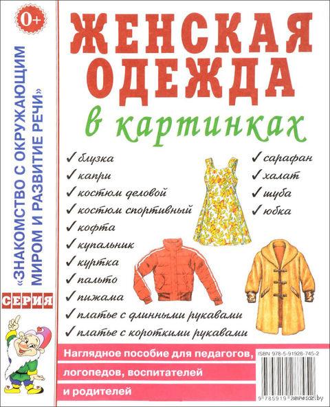 Женская одежда в картинках