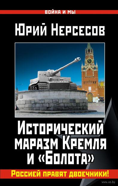 """Исторический маразм Кремля и """"Болота"""". Россией правят двоечники!. Юрий Нерсесов"""