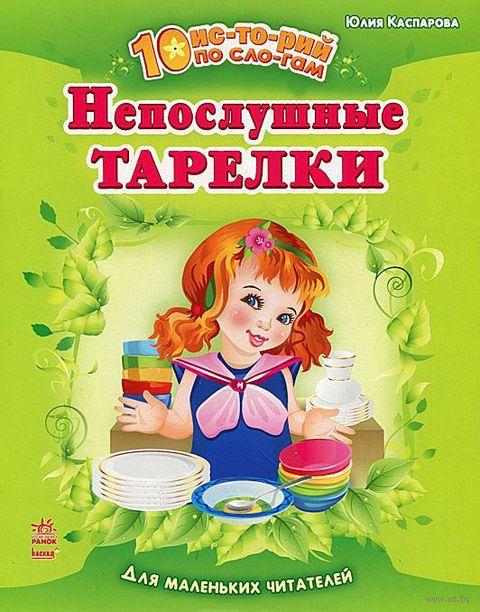 Непослушные тарелки. Юлия Каспарова