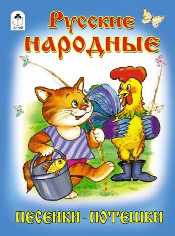 Русские народные песенки-потешки. Елена Белозерцева