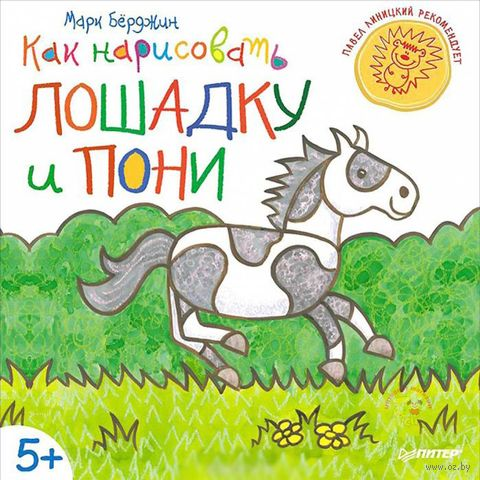 Как нарисовать лошадку и пони. Марк Берджин