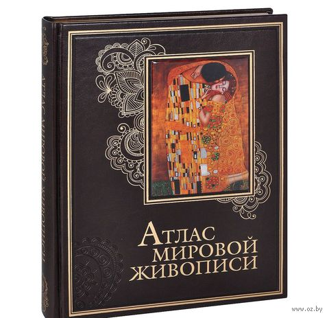 Атлас мировой живописи. Нина Геташвили