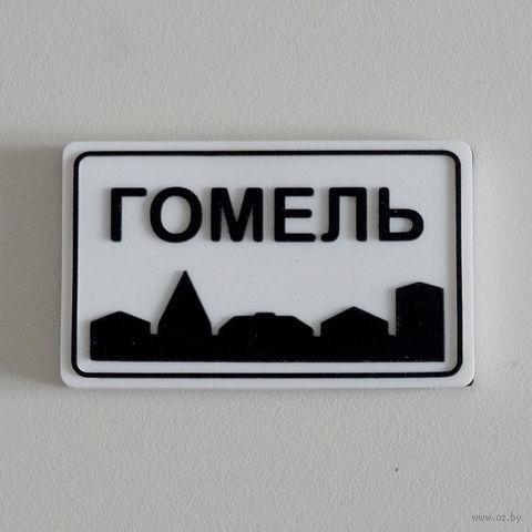 """Магнит Vitaem """"City. Gomel"""""""