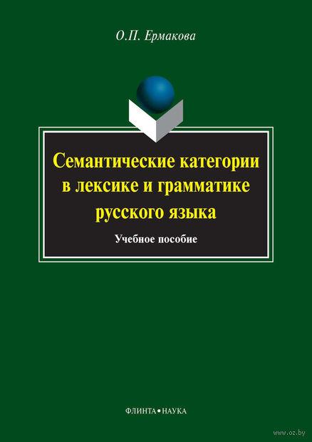 Семантические категории в лексике и грамматике русского языка. Ольга Ермакова
