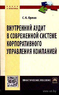 Внутренний аудит в современной системе корпоративного управления компанией. С. Орлов