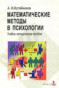 Математические методы в психологии. А. Кутейников