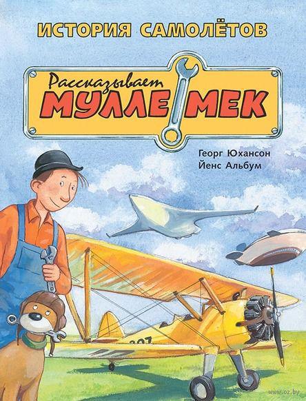 История самолетов. Рассказывает Мулле Мек. Георг Юхансон, Йенс Альбум