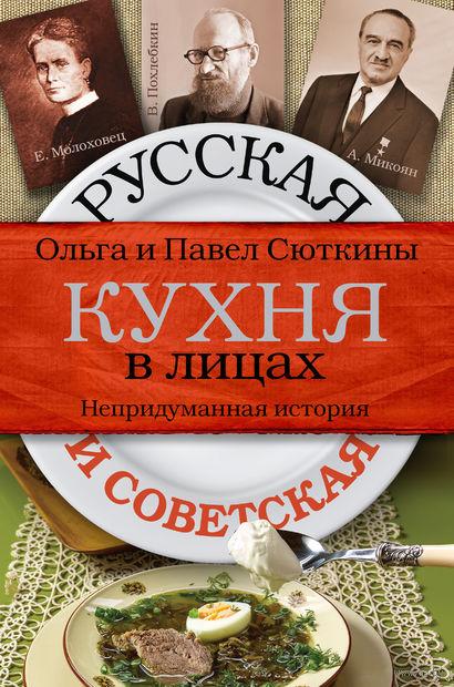 Русская и советская кухня в лицах. Павел Сюткин, Ольга Сюткина