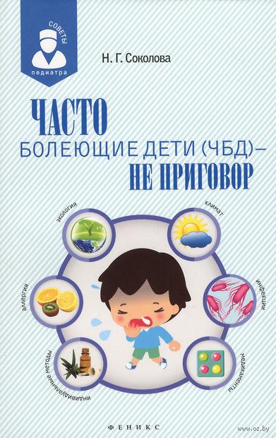 Часто болеющие дети (ЧБД) - не приговор. Наталья Соколова