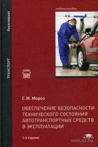 Обеспечение безопасности технического состояния автотранспортных средств в эксплуатации. С. Мороз