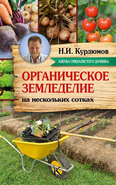 Органическое земледелие на нескольких сотках. Николай Курдюмов