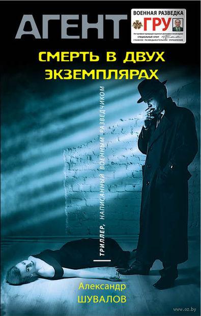 Смерть в двух экземплярах. Александр Шувалов