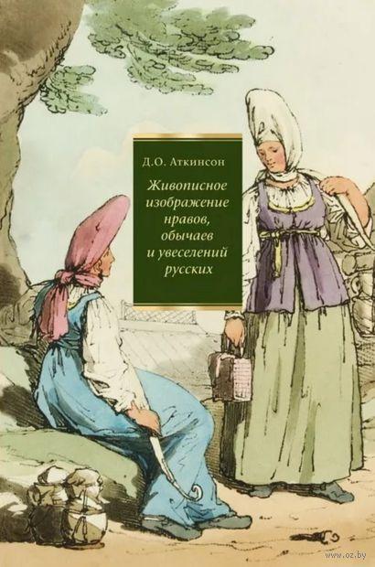 Живописное изображение нравов, обычаев и увеселений русских — фото, картинка